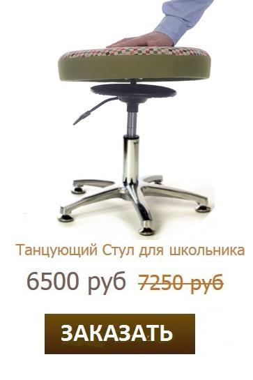 стул для школьника танцующий россия это