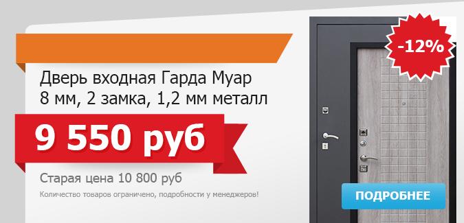 Гигант двери Екатеринбург - Гарда 8мм