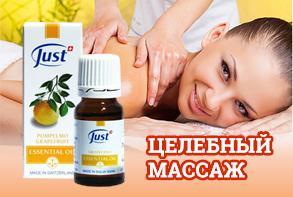 эфирное масло грейпфрута для кожи