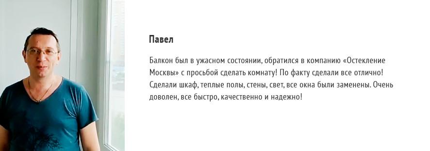 отзывы компании остекление-москвы.рф