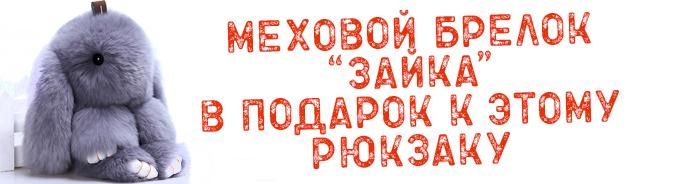 БАНЕР_ЗАЙКА.jpg