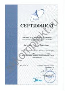 watermarked_-_Zertificat_Midea_u.jpg