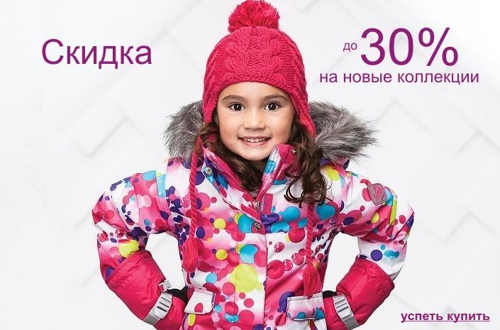 3136c21d0c042 JUPA- детская одежда купить в интернет-магазине на официальном сайте ...