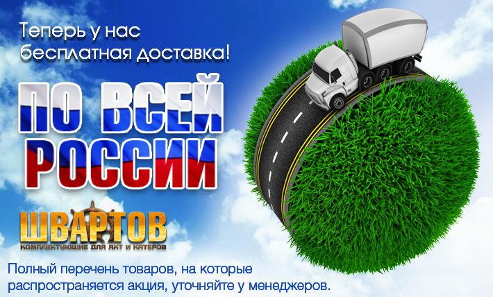 Доставка лодки Полар Берд по всей России