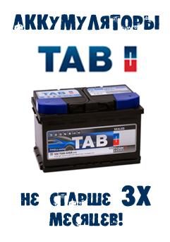 Самые свежие аккумуляторы TAB!