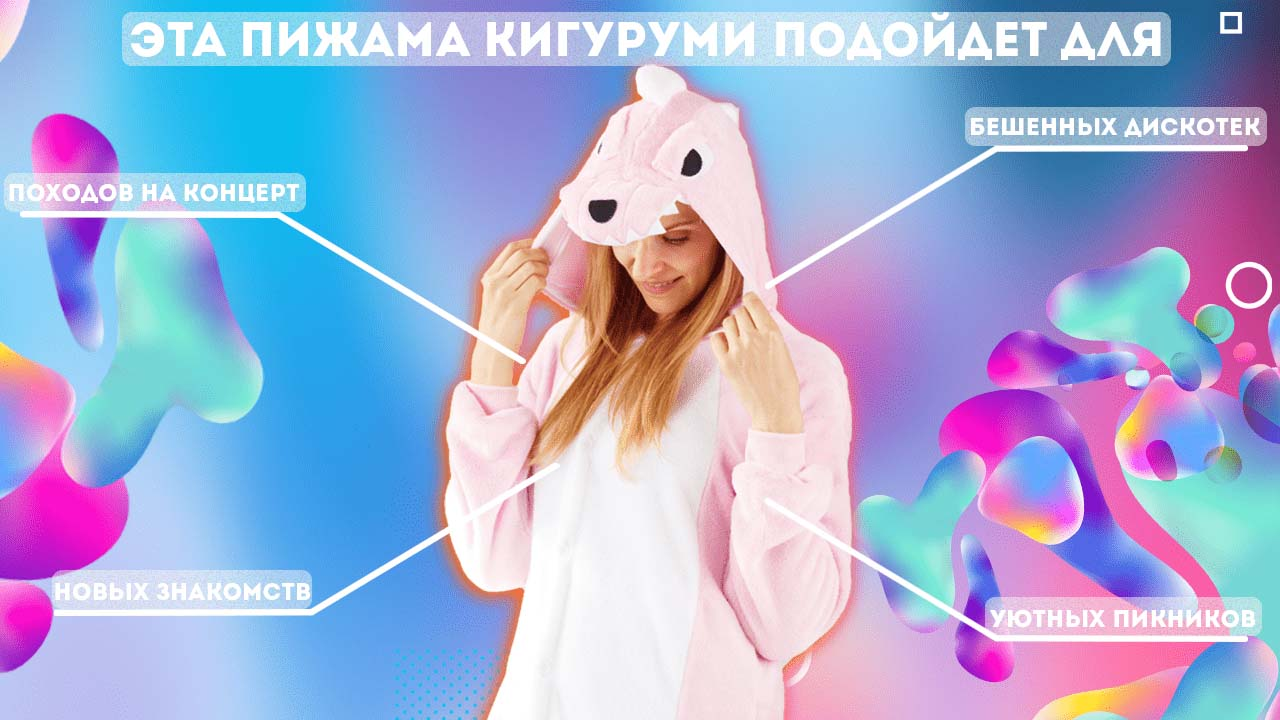 Кигуруми розовый динозавр