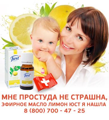 эфирное масло лимон юст