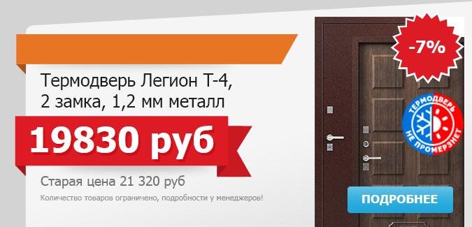 Гигант двери Екатеринбург - Термодверь