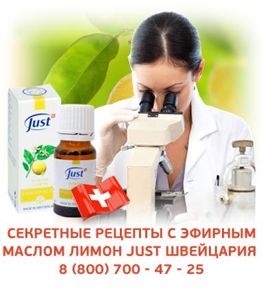 эфирное масло лимон just