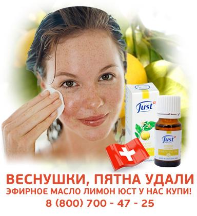 лимон эфирное масло свойства юст
