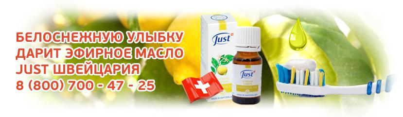 масло лимон юст