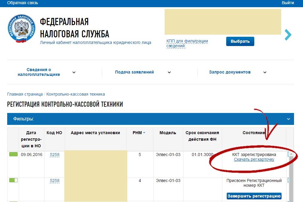 Регистрация онлайн-кассы на сайте налоговой