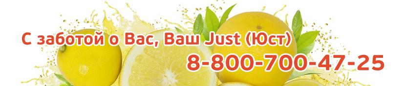 масло лимон just