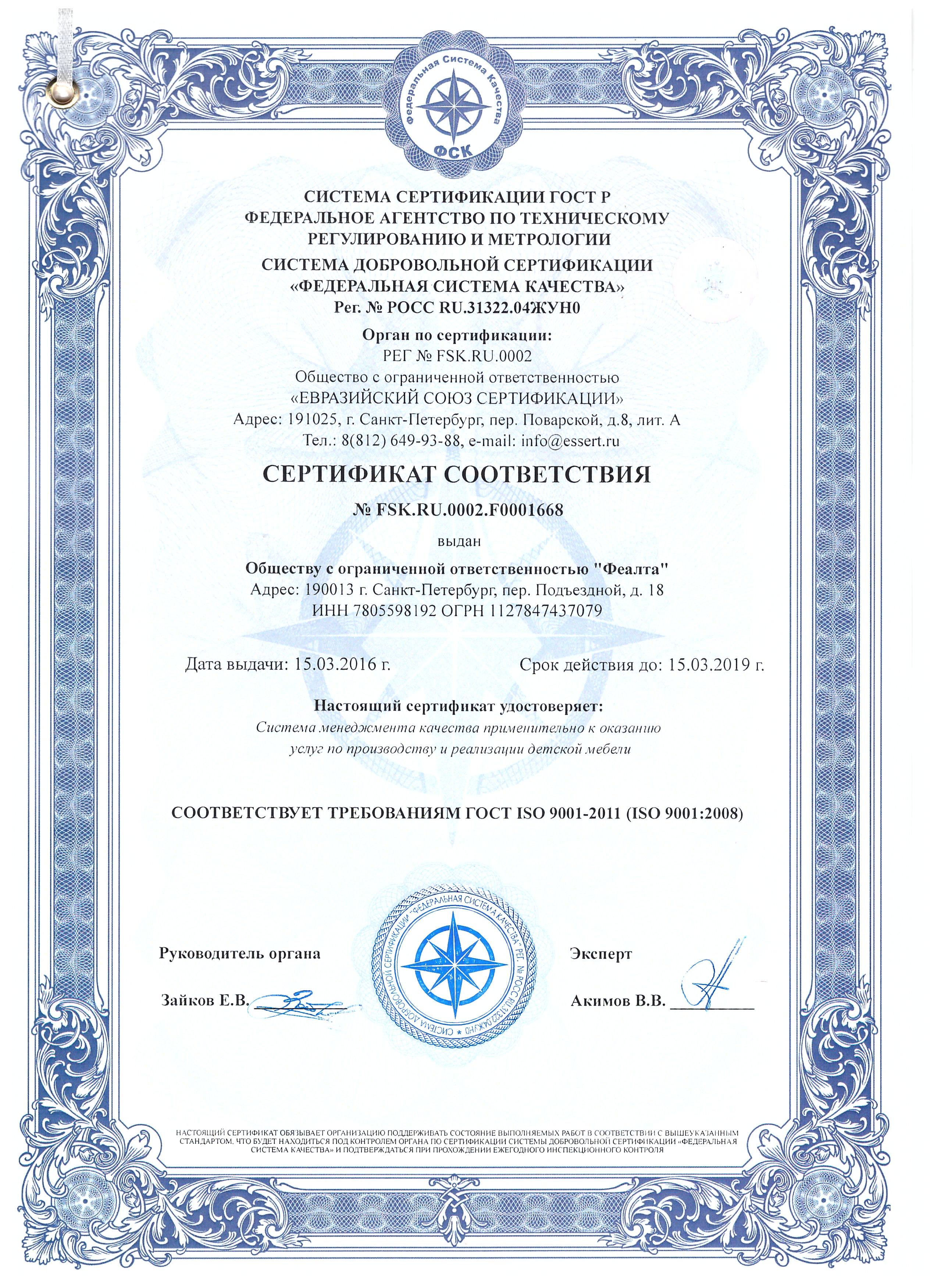 Сертификат_Феалта_производство.jpg