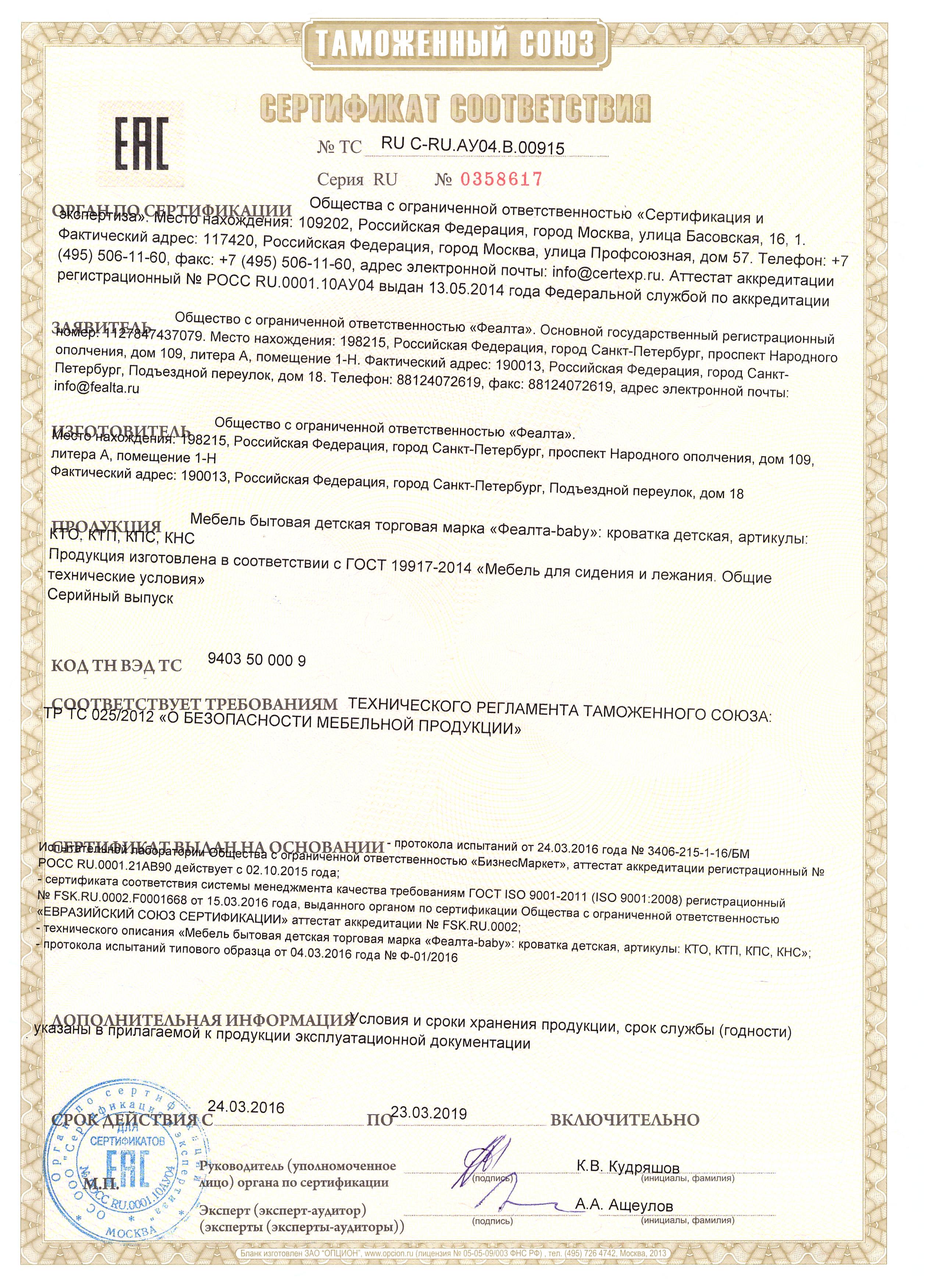 Сертификат_Феалта_кроватки.jpg