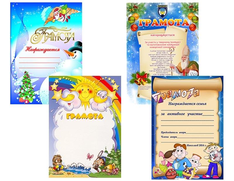 Детские почетные грамоты, изготавливаемые в Ризографике