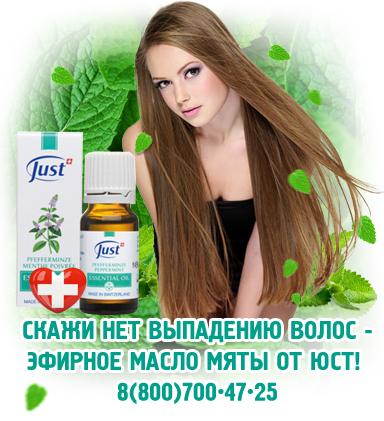 мятное эфирное масло для волос