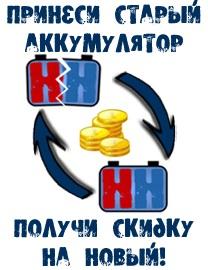 Сдать старый АКБ