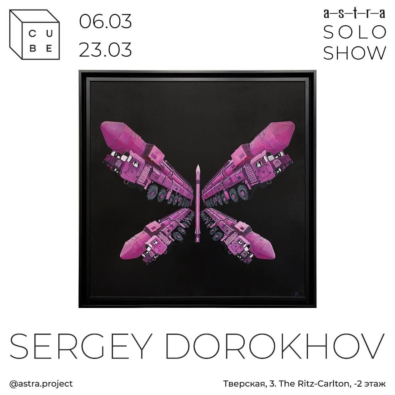 Dorokhov Sergey solo show