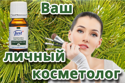 сосна эфирное масло свойства
