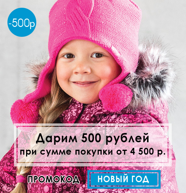 Дарим 500 рублей на сумму заказа свыше 4500 рублей по промокоду: Новый год
