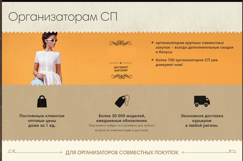 Дизайн сайта совместных покупок