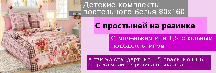Детские КПБ с простыней на резинке