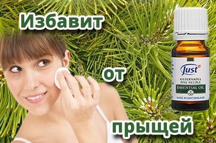 эфирное масло хвоя сосны Юст
