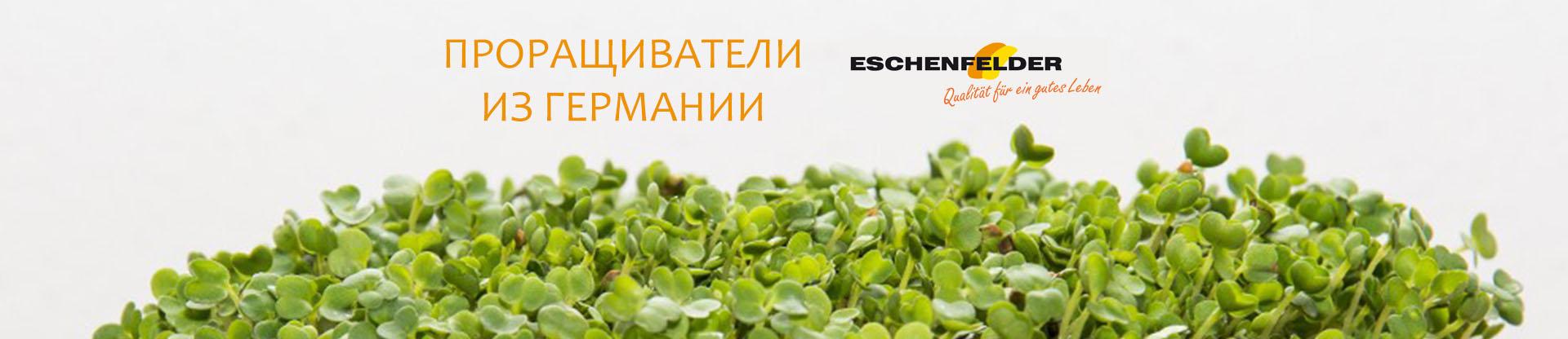 Проращиватели Eschenfelder из Германии