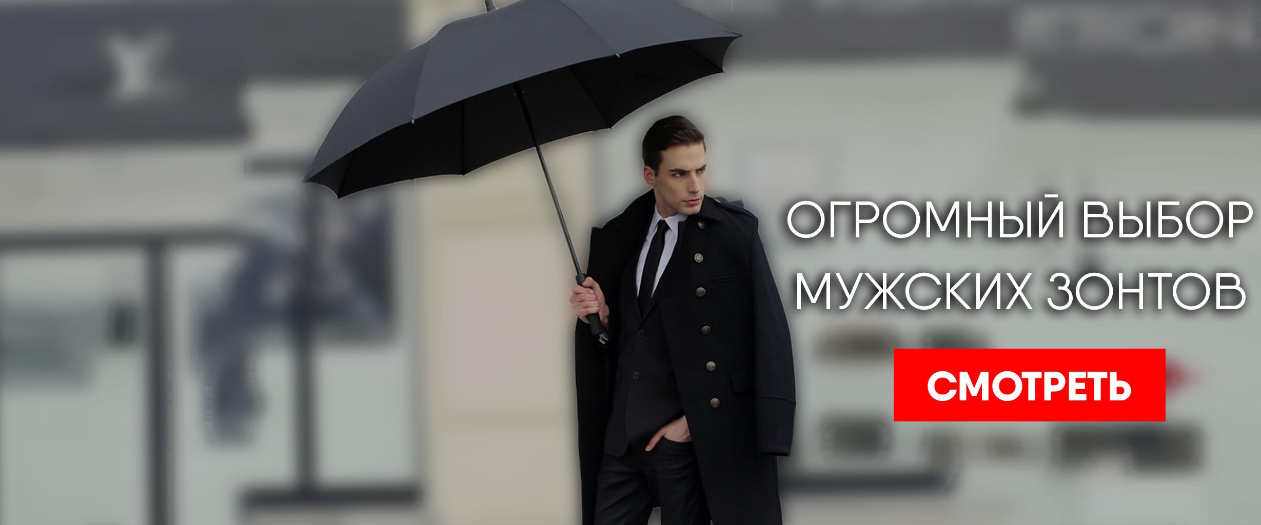 Мужские зонты
