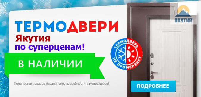Гигант двери Екатеринбург - Термодвери в наличии!