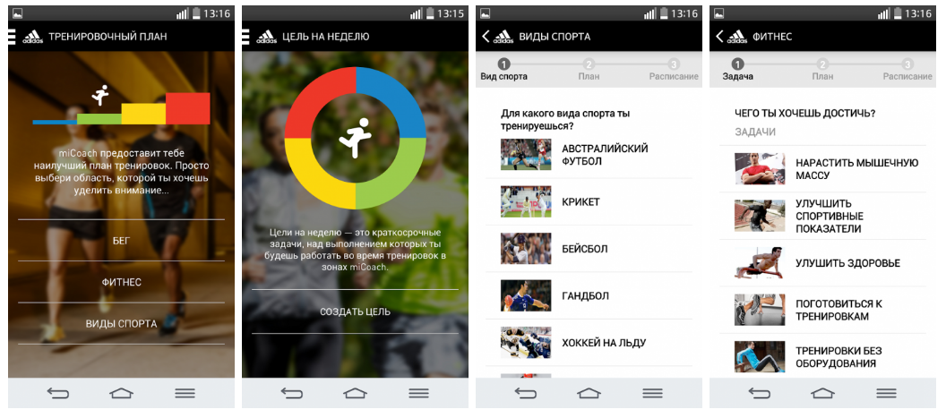 adidas-app.png