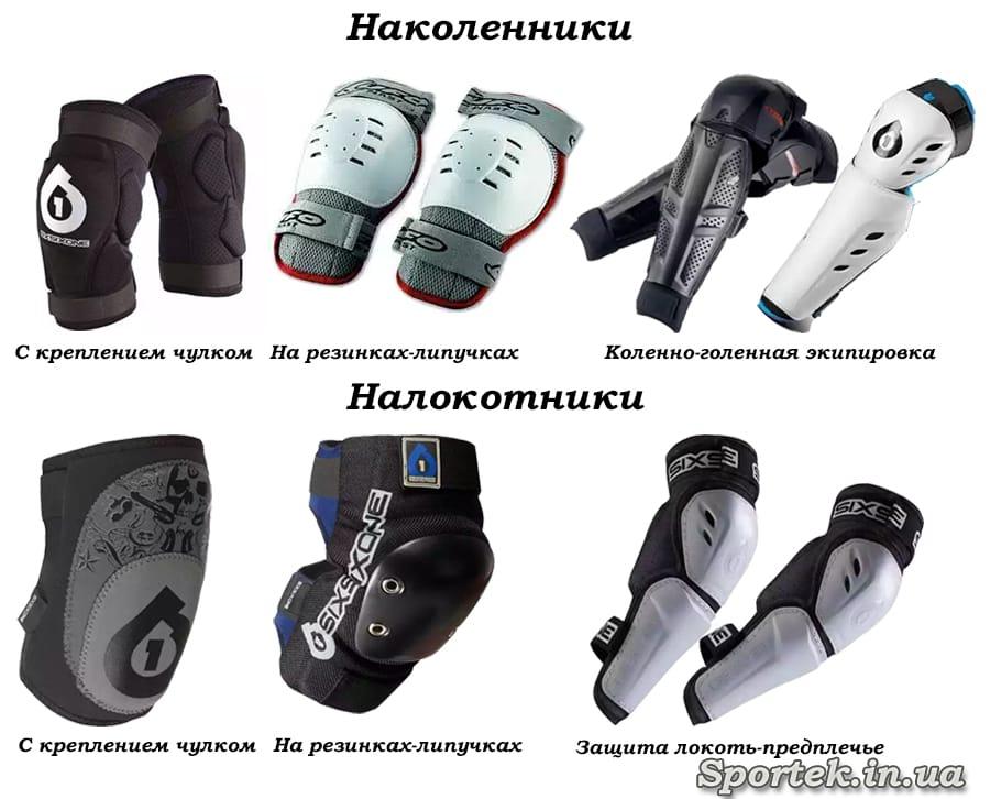 Виды наколенников и налокотников в велосипедной (роликовой) защите