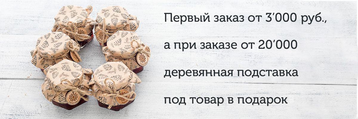Минимальный оптовый заказ от 3000 рублей