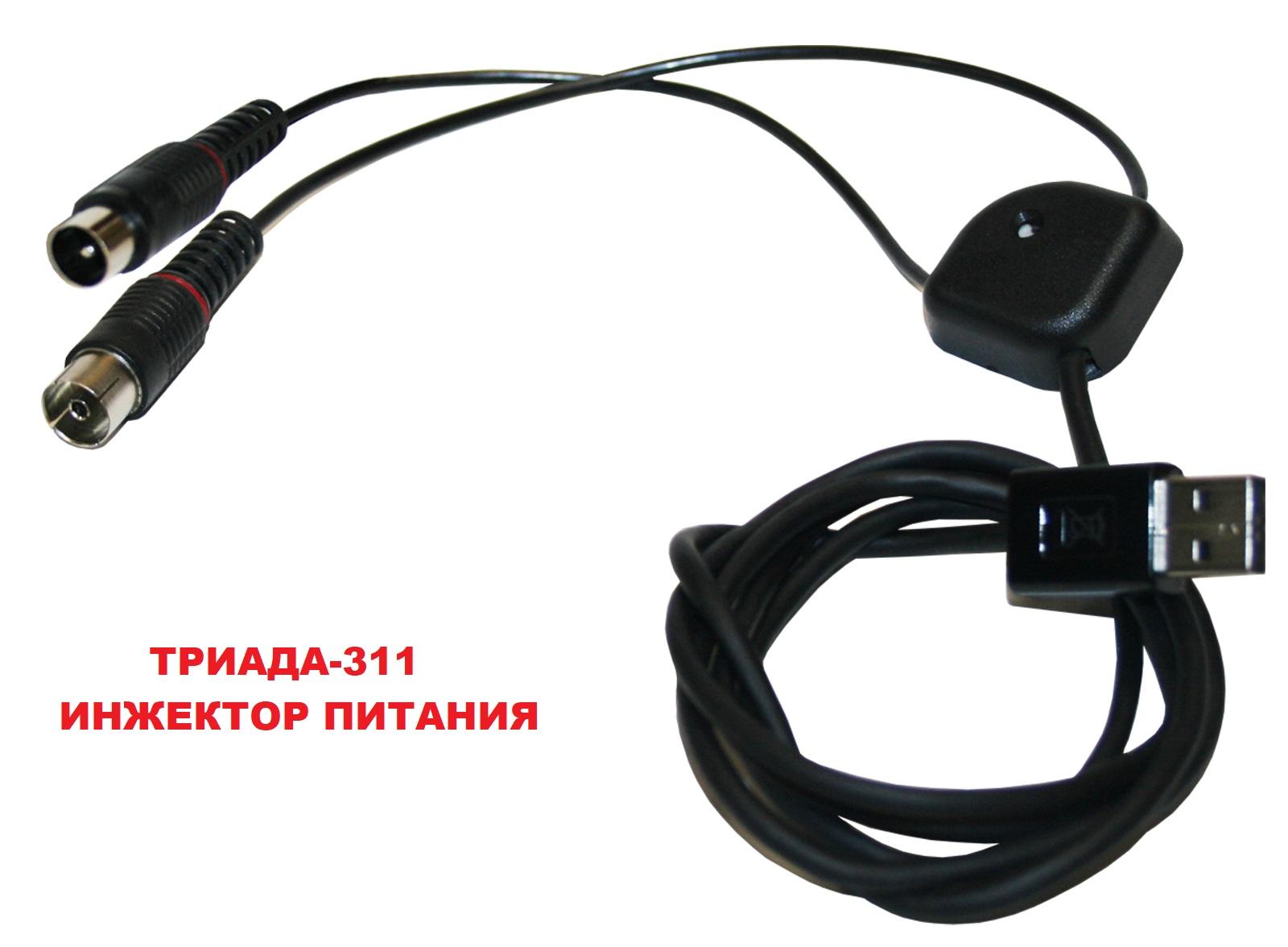 Инжектор питания 5 вольт Триада-311/antenna.ru для подачи питания на активную ТВ антенну. Питание подается по центральной жиле кабеля от USB приподключении к блоку питания с  USB для мобильного телефона или от  USB ресивера, телевизора.