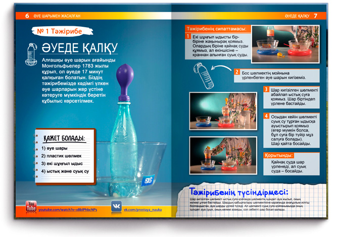 "Книга ""Простая Наука"" на казахском языке"
