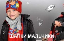 Sin City Каталог шапки, перчатки мальчикам