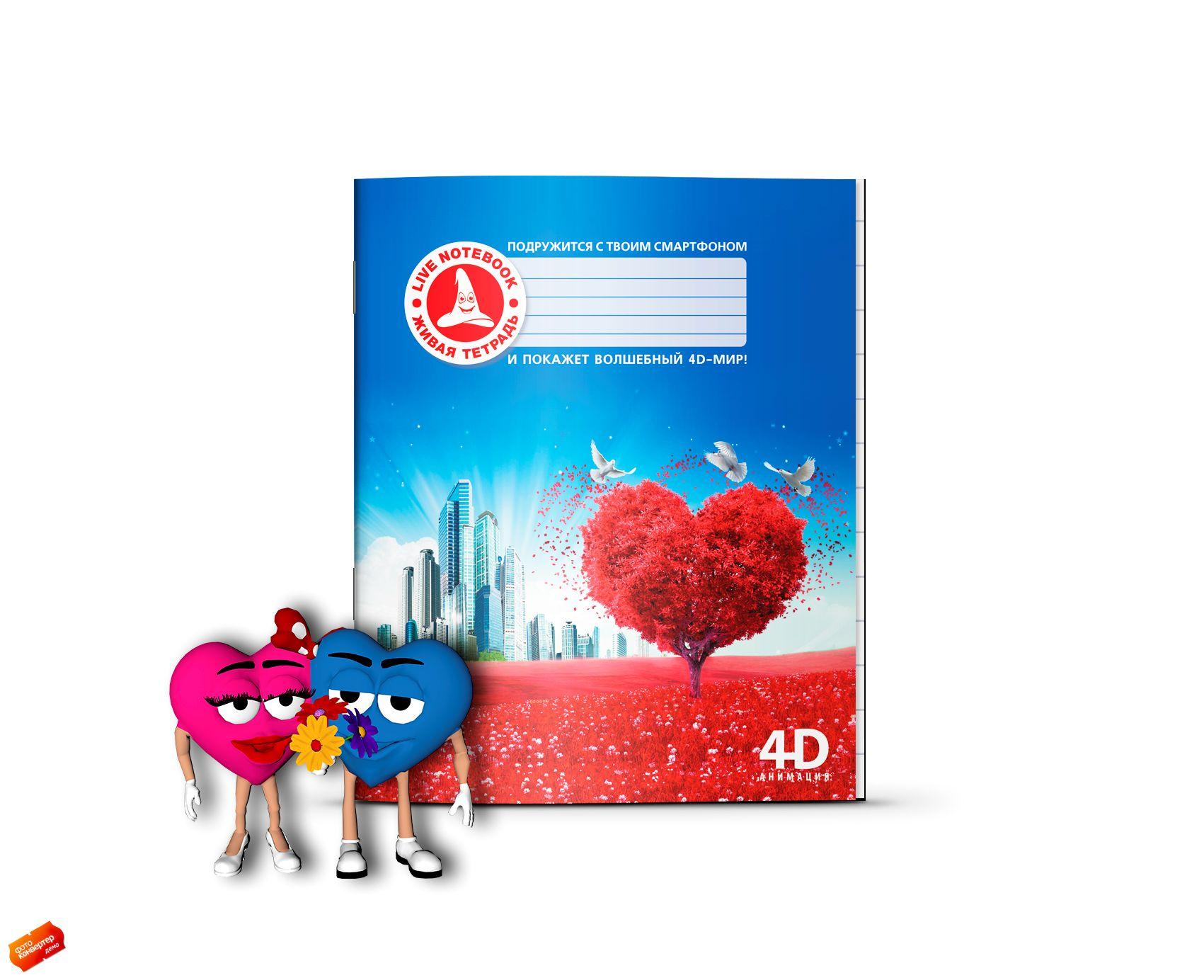 skrepkaRUS_hearts-tree.jpg
