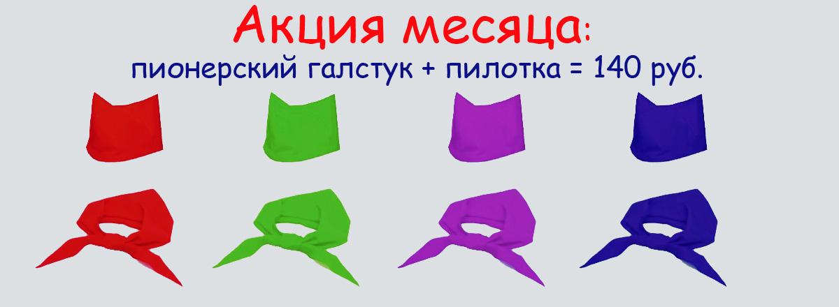 Пионерский галстук + пилотка - 140 руб.