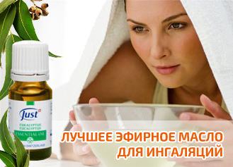 эфирное масло эвкалипта применение