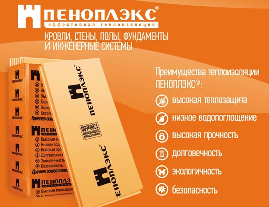 пеноплекс 100 упаковка
