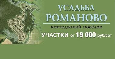 Акция на участки в Заокском районе!