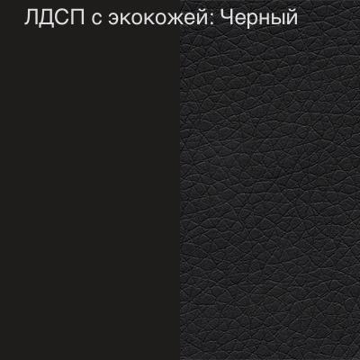 ЛДСП_с_экокожей-_Черный.jpg