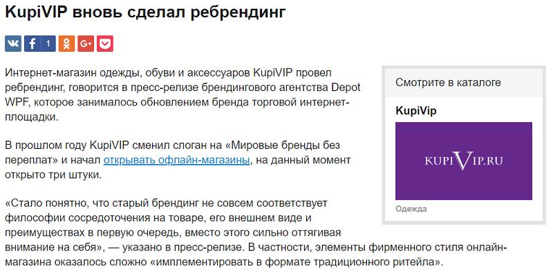 ресурс KupiVIP