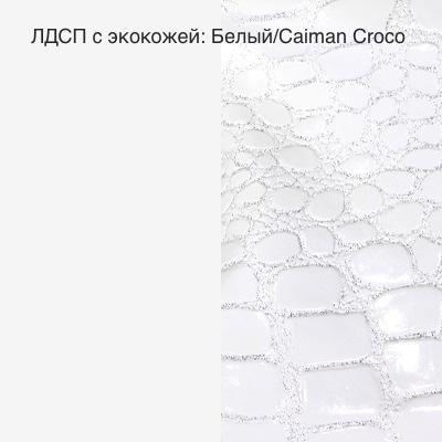 ЛДСП_с_экокожей-_Белый_Caiman_Croco.jpg
