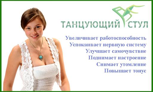 важное_о_танцующем_стуле_copy.jpg