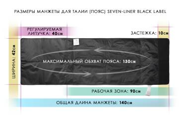 Размеры манжеты-пояса Zam-01