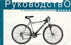 Инструкция на велосипед STELS 2006 год