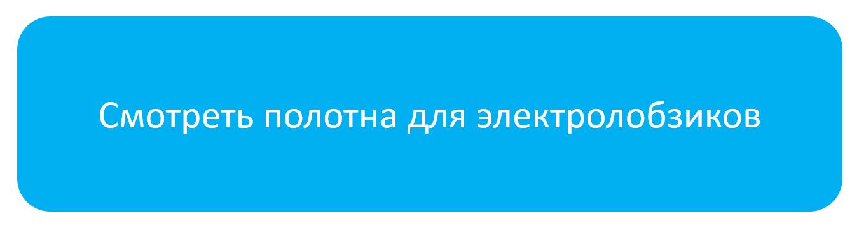 кнопка_полотна_электролобзики.png