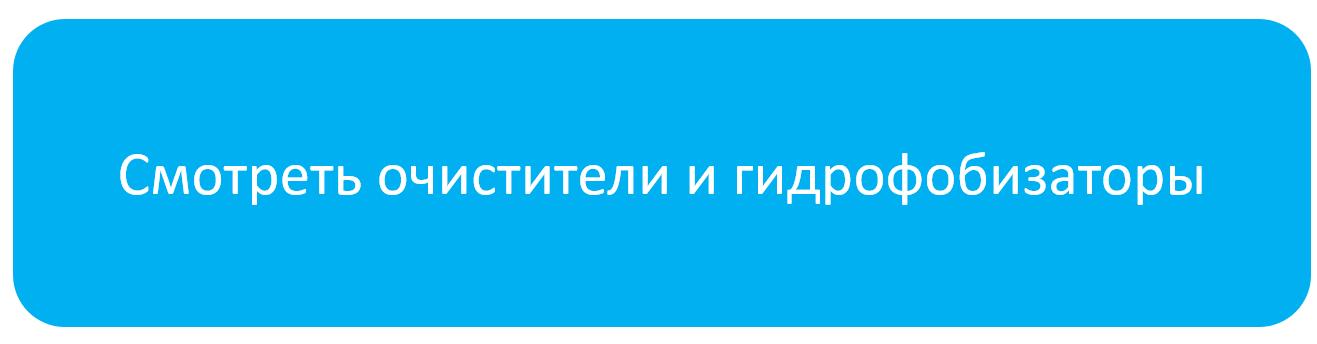 кнопка_гидрофобизаторы.png